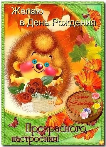 Картинка с Днем рождения племяннице - скачать бесплатно на otkrytkivsem.ru