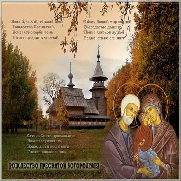 Картинка с днем Рождества Пресвятой Богородицы - скачать бесплатно на otkrytkivsem.ru