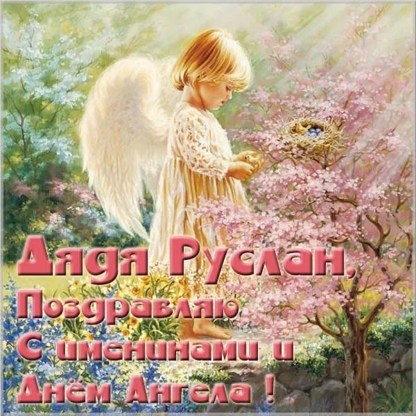 Картинка с днем Руслана для дяди - скачать бесплатно на otkrytkivsem.ru