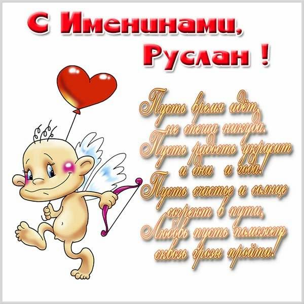 Картинка с днем Руслана со стихами - скачать бесплатно на otkrytkivsem.ru