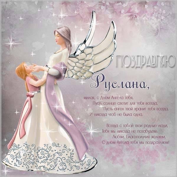 Картинка с днем Русланы в стихах - скачать бесплатно на otkrytkivsem.ru