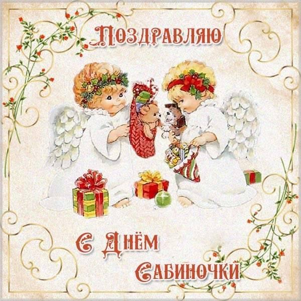 Картинка с днем Сабиночки - скачать бесплатно на otkrytkivsem.ru