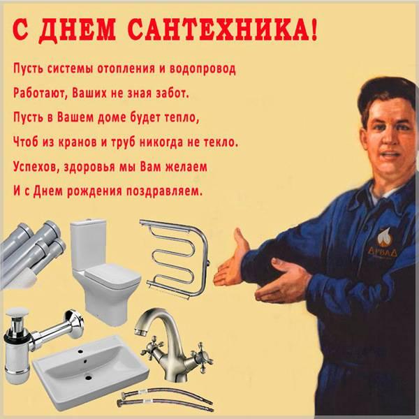 Картинка с днем сантехника с поздравлением - скачать бесплатно на otkrytkivsem.ru