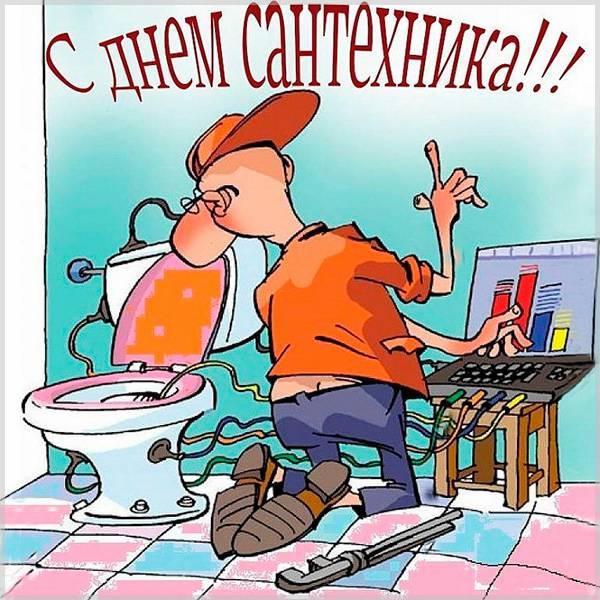 Картинка с днем сантехника - скачать бесплатно на otkrytkivsem.ru