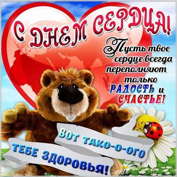 Картинка с днем сердца с надписями - скачать бесплатно на otkrytkivsem.ru