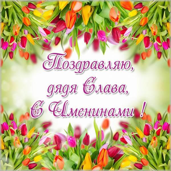 Картинка с днем Славы для дяди - скачать бесплатно на otkrytkivsem.ru