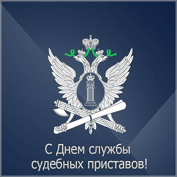 Картинка с днем службы судебных приставов - скачать бесплатно на otkrytkivsem.ru