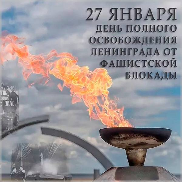 Картинка с днем снятия блокады Ленинграда - скачать бесплатно на otkrytkivsem.ru