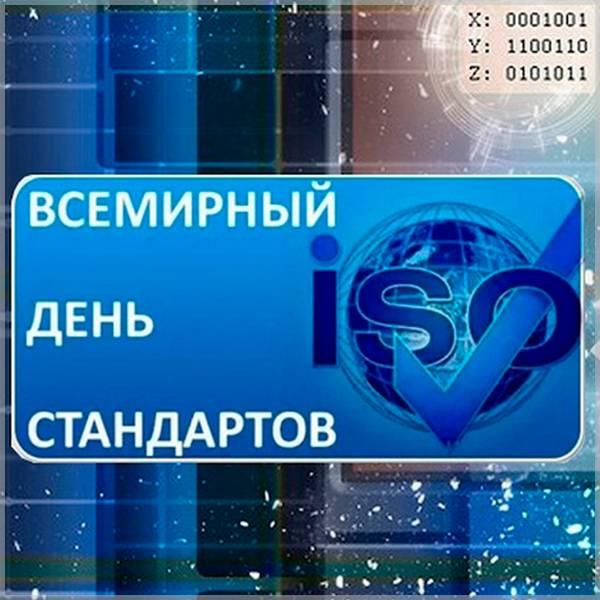 Картинка с днем стандартизации - скачать бесплатно на otkrytkivsem.ru