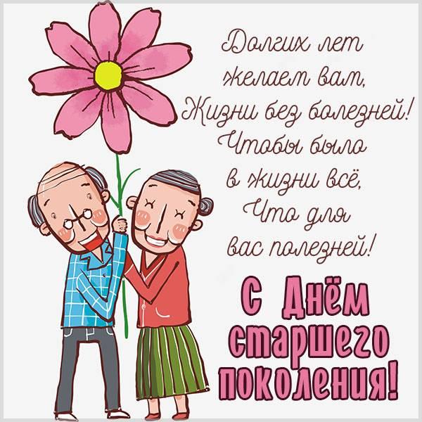 Картинка с днем старшего поколения - скачать бесплатно на otkrytkivsem.ru