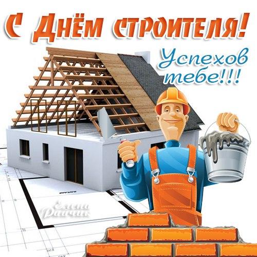 Картинка с Днем строителя - скачать бесплатно на otkrytkivsem.ru