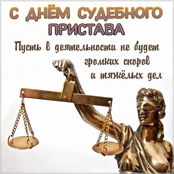 Картинка с днем судебного пристава с поздравлением - скачать бесплатно на otkrytkivsem.ru