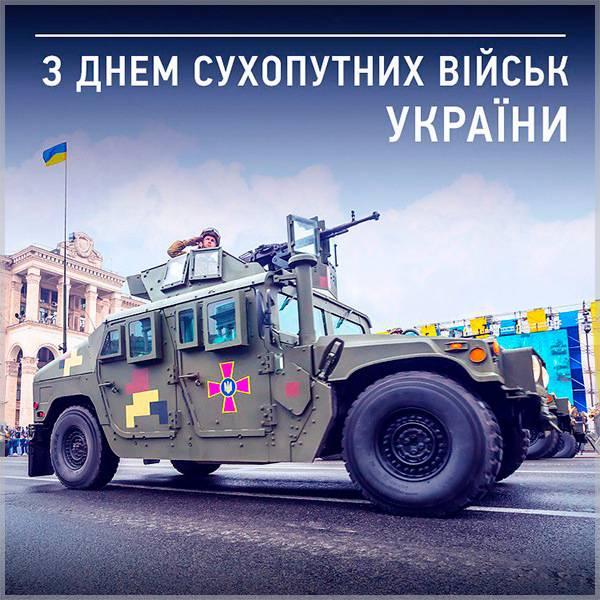 Картинка с днем сухопутных войск Украины мужчине - скачать бесплатно на otkrytkivsem.ru