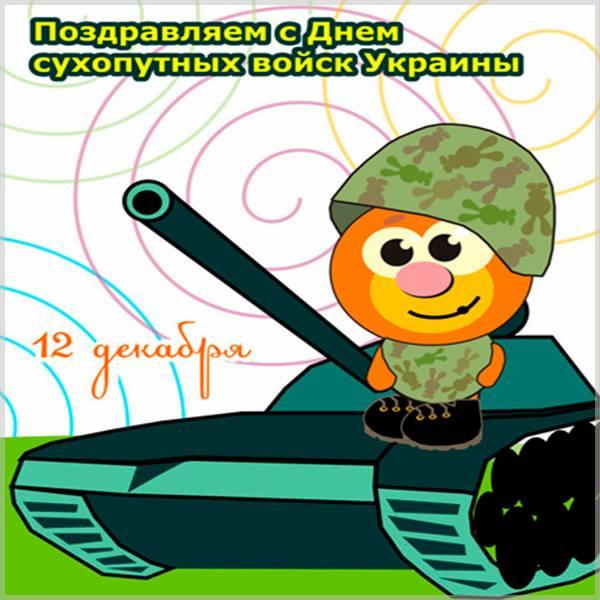 Картинка с днем сухопутных войск Украины с надписями - скачать бесплатно на otkrytkivsem.ru