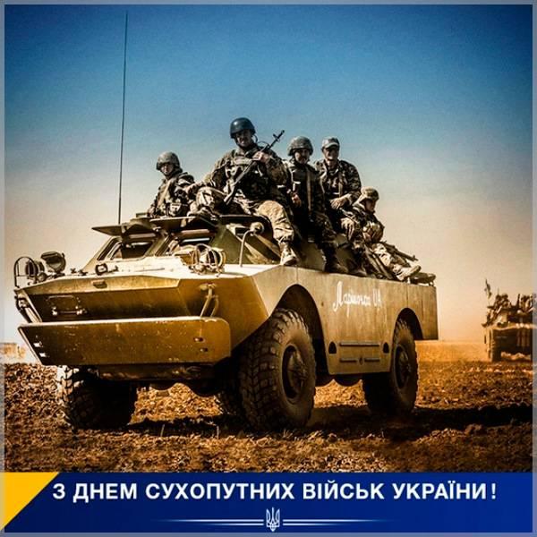 Картинка с днем сухопутных войск Украины - скачать бесплатно на otkrytkivsem.ru