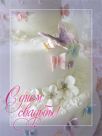 Картинка с Днем свадьбы! - скачать бесплатно на otkrytkivsem.ru