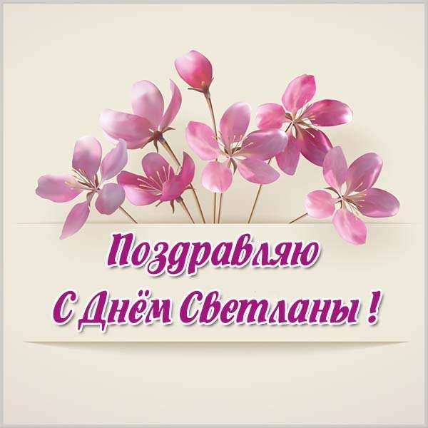 Картинка с днем Светланы - скачать бесплатно на otkrytkivsem.ru