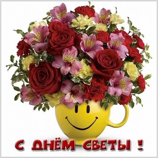 Картинка с днем Светы - скачать бесплатно на otkrytkivsem.ru