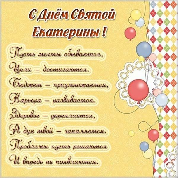 Картинка с днем Святой Екатерины - скачать бесплатно на otkrytkivsem.ru