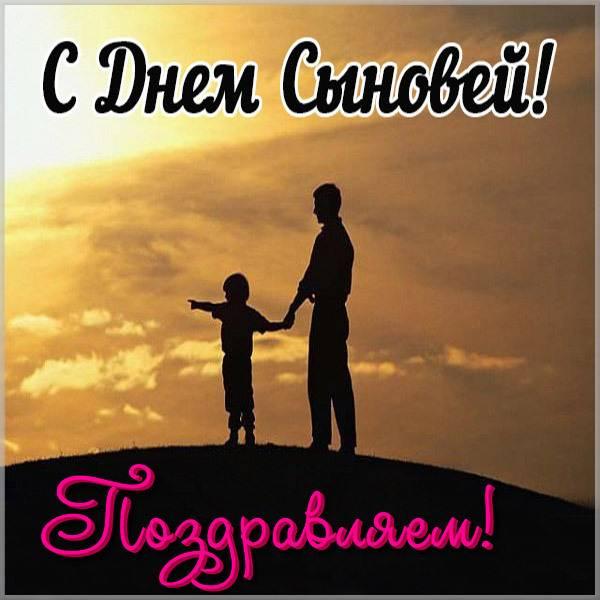 Картинка с днем сыновей - скачать бесплатно на otkrytkivsem.ru