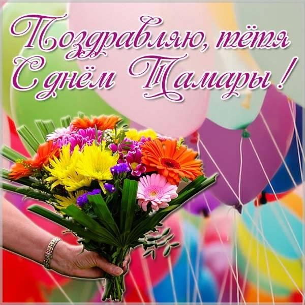 Картинка с днем Тамары для тети - скачать бесплатно на otkrytkivsem.ru