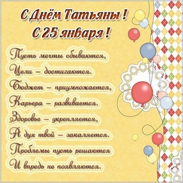 Картинка с днем Татьяны 25 января - скачать бесплатно на otkrytkivsem.ru