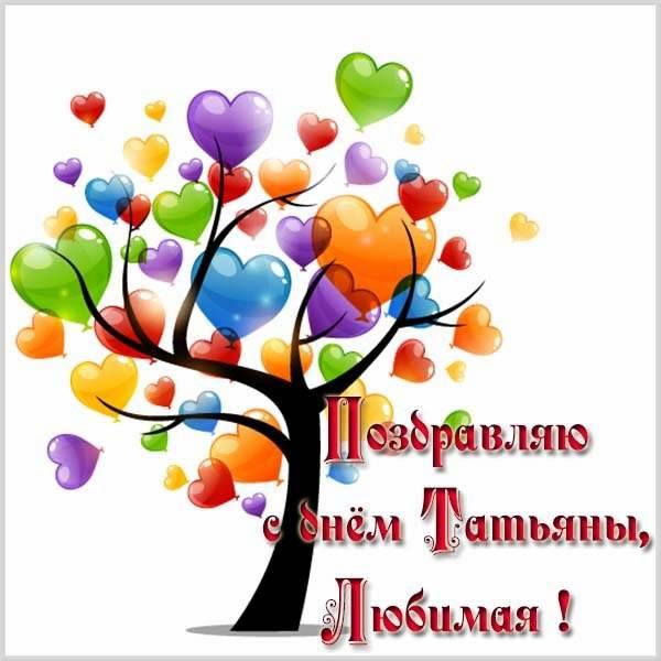 Картинка с днем Татьяны любимая - скачать бесплатно на otkrytkivsem.ru