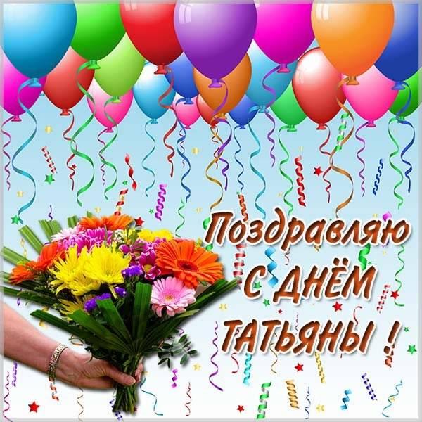 Картинка с днем Татьяны с цветами - скачать бесплатно на otkrytkivsem.ru