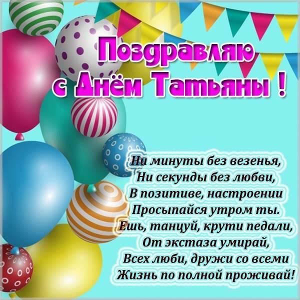 Картинка с днем Татьяны в стихах - скачать бесплатно на otkrytkivsem.ru