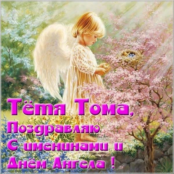 Картинка с днем Томы для тети - скачать бесплатно на otkrytkivsem.ru