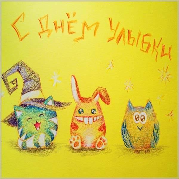 Картинка с днем улыбки друзья - скачать бесплатно на otkrytkivsem.ru