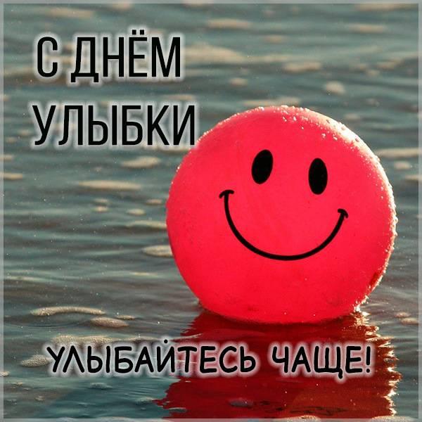 Картинка с днем улыбки с надписями - скачать бесплатно на otkrytkivsem.ru