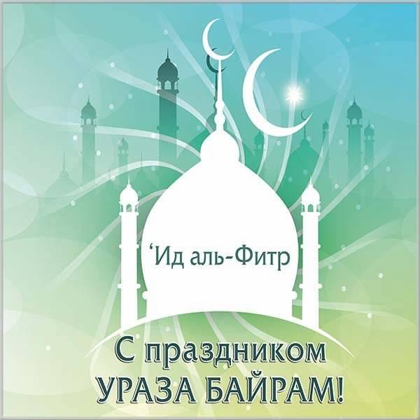 Картинка с днем Ураза Байрам - скачать бесплатно на otkrytkivsem.ru