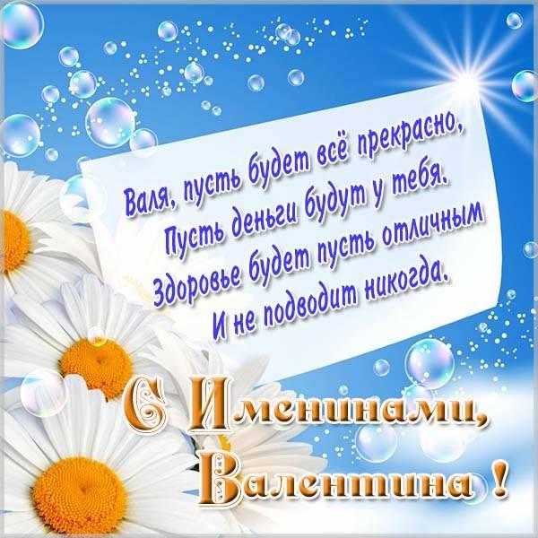 Картинка с днем Вали со стихами - скачать бесплатно на otkrytkivsem.ru