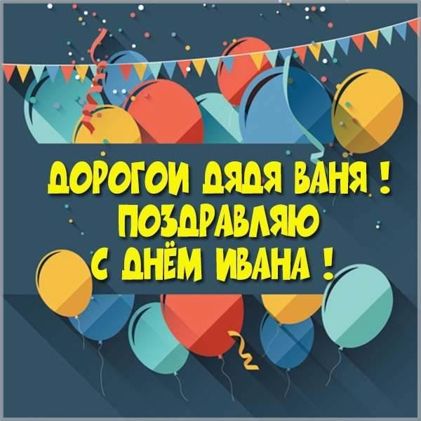 Картинка с днем Вани для дяди - скачать бесплатно на otkrytkivsem.ru