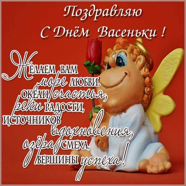 Картинка с днем Васеньки - скачать бесплатно на otkrytkivsem.ru