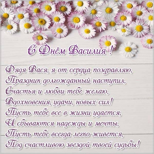 Картинка с днем Васи для дяди - скачать бесплатно на otkrytkivsem.ru