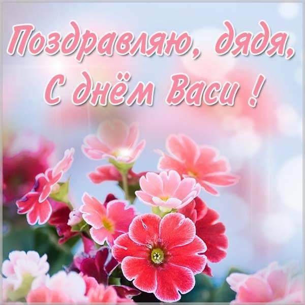 Картинка с днем Васи дяде - скачать бесплатно на otkrytkivsem.ru