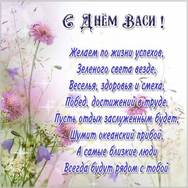 Картинка с днем Васи с надписями - скачать бесплатно на otkrytkivsem.ru
