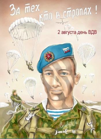 Картинка с Днем ВДВ - скачать бесплатно на otkrytkivsem.ru