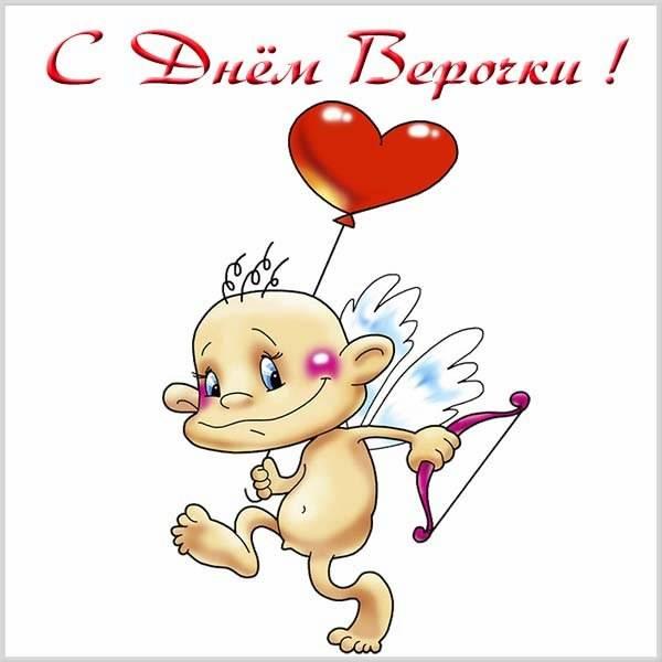 Картинка с днем Верочки - скачать бесплатно на otkrytkivsem.ru