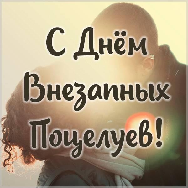 Картинка с днем внезапных поцелуев - скачать бесплатно на otkrytkivsem.ru
