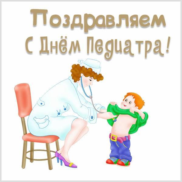Картинка с днем врача педиатра - скачать бесплатно на otkrytkivsem.ru