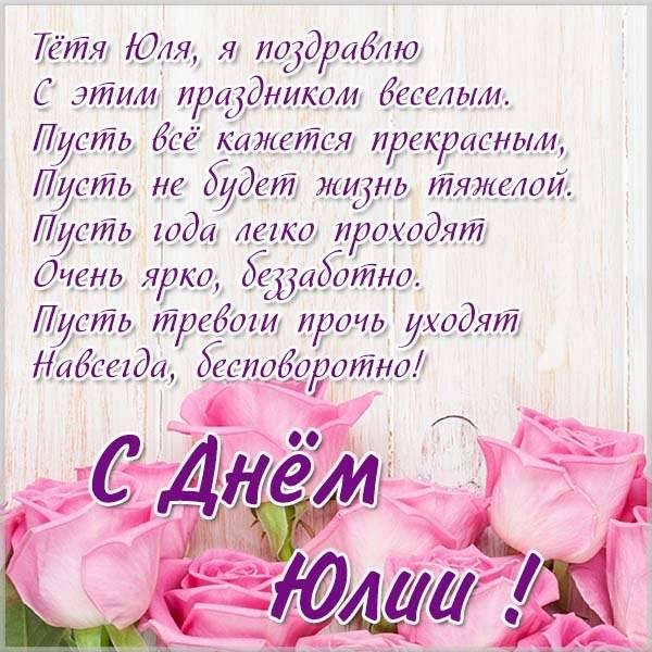 Картинка с днем Юли для тети - скачать бесплатно на otkrytkivsem.ru