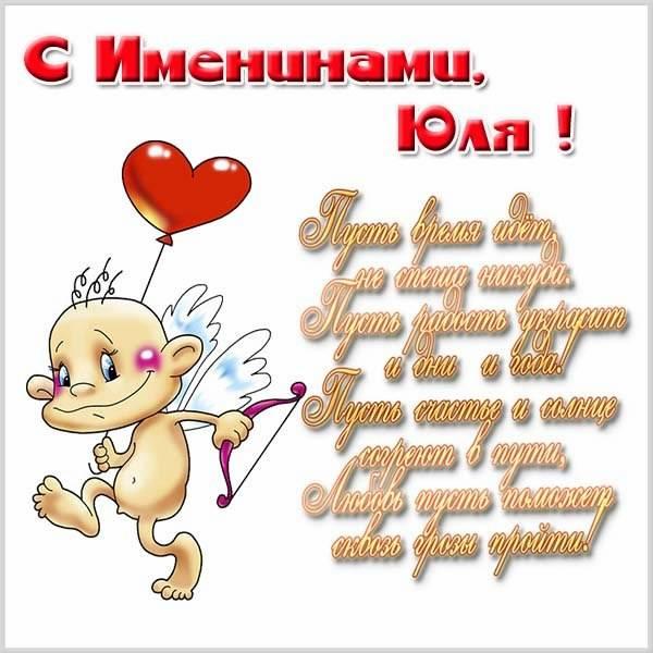 Картинка с днем Юли со стихами - скачать бесплатно на otkrytkivsem.ru