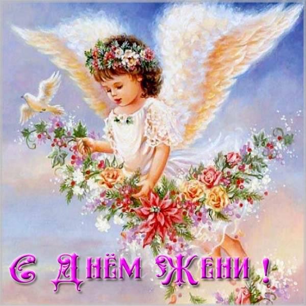 Картинка с днем Жени - скачать бесплатно на otkrytkivsem.ru