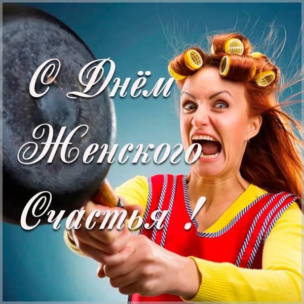 Картинка с днем женского счастья смешная - скачать бесплатно на otkrytkivsem.ru