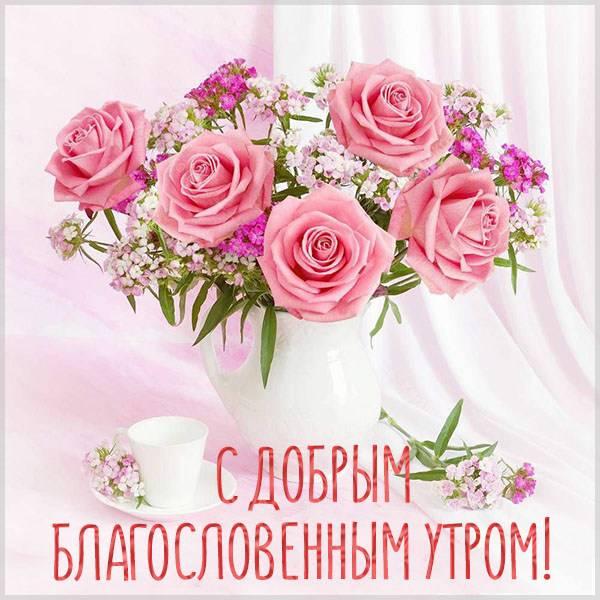 Картинка с добрым благословенным утром пожелание - скачать бесплатно на otkrytkivsem.ru