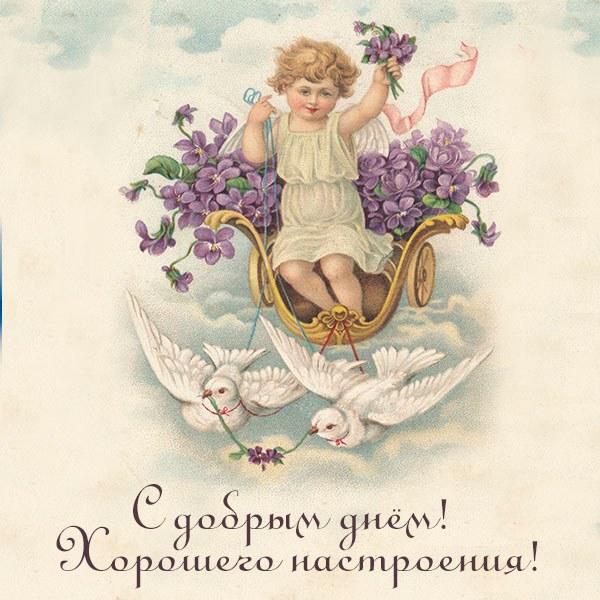 Картинка с добрым днем хорошего настроения православная - скачать бесплатно на otkrytkivsem.ru
