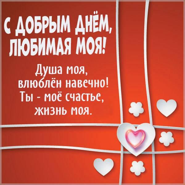 Картинка с добрым днем любимая моя - скачать бесплатно на otkrytkivsem.ru